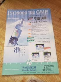 北京生物医学工程(1999   3)(馆藏)