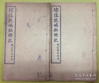 民国线装: 鼓词说唱本【繍像说唱红灯记】卷二、卷三----铸记书局石印