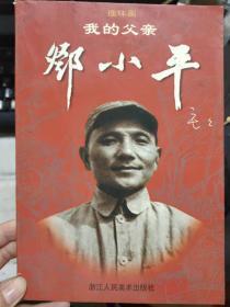《我的父亲邓小平(上册)连环画》广安发蒙万里求学、从俭学到勤工之路、革命历程的起点、参加国内革命斗争、领到广西百色起义、第一任会昌中心县委书记