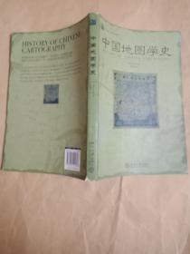 中国地图学史:培文书系·人文科学系列