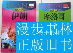 外交官带你看世界 波斯风情伊朗+日落之邦摩洛哥(2本合售)
