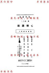 心理建设-黄埔出版社编-民国黄埔出版社刊本(复印本)