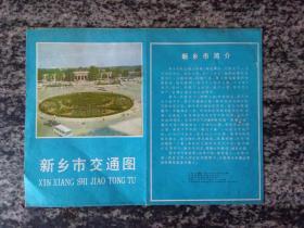 新乡市交通图(1986年