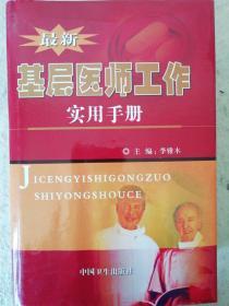 中医药卫生:最新基层医师工作实用手册  其中第十一篇:中医抗癌秘方大全 共 282页  修订版 2009年 ,。