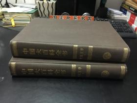 中国大百科全书/  外国文学  (Ⅰ.Ⅱ)乙种本