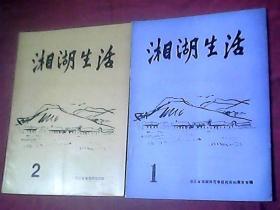 湘湖生活(复刊号、2【2册合售】