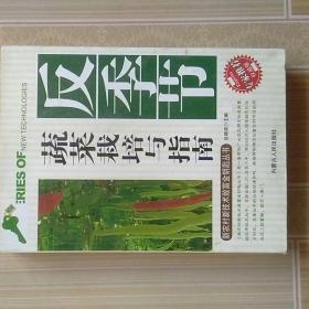 蔬菜栽培与指南    反季节
