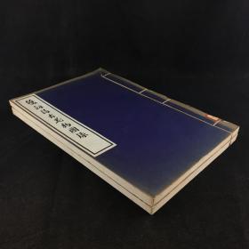 """民国 北京""""琉璃厂""""珂罗版《双剑誃古器物图录》两册上下两卷"""