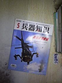 兵器知识 2014 5 ..