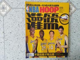 NBA灌篮 2012第25期