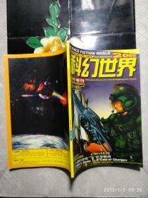 科幻世界2002年增刊(旅行者号)