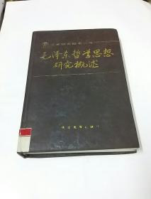 毛泽东哲学思想研究概述