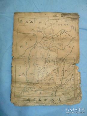 (清末-民国)手绘(地图)