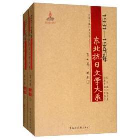 正版现货 1931-1945东北抗日文学大系 第七卷 戏剧 全二册 黑大学