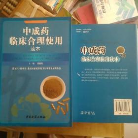 中成药临床合理使用读本