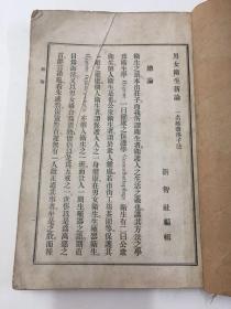 光緒29年《男女衛生新論》一名《延壽得子法》