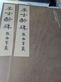 房玄龄碑  饮冰室藏 国家图书馆善本特藏部  嘉庆拓本