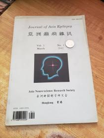 亚洲癫痫杂志(创刊号)(馆藏)