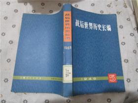 战后世界历史长编 1949第一编第5册