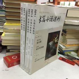 长篇小说选刊 2014(1-5册)馆藏