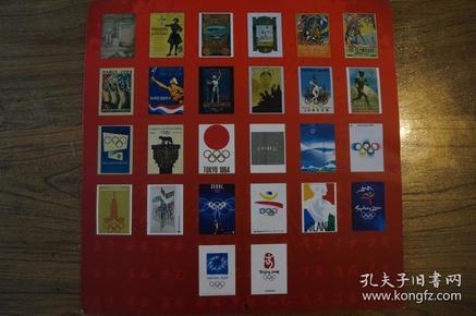 历届奥运海报 挂历 年历 月历  2009年