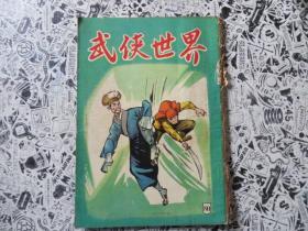 早期香港杂志《武侠世界》 80期