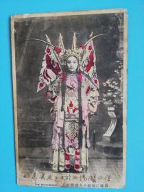 伪满洲国实寄明信片营口剧场变装艺妓【京剧演员】