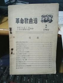 革命歌曲选(1966年2)