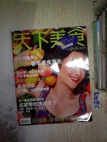 天下美食 2007 4 .