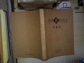中华茶文化  (6本合售)。