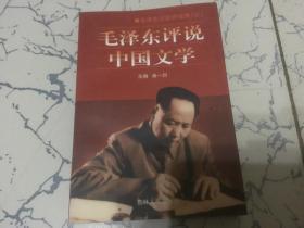 毛泽东评说中国文学