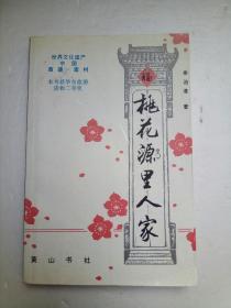 桃花源里人家(有作者印章、签名、赠言)