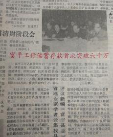 掀起向李立科同志学习的热潮!富平县工行储蓄存款首次突出六千万!1990年12月27日《富平报》