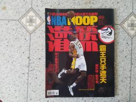 NBA灌篮 2012年第33期