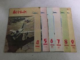 航空知识 1964年第4期-9期(共6册合售)