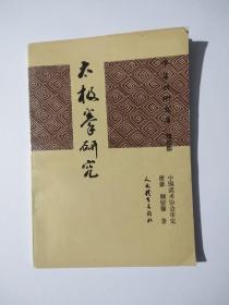太极拳研究(中华武术文库、理论部)