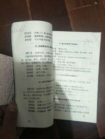 日文原版 诗集 青年的谱(池田大作)