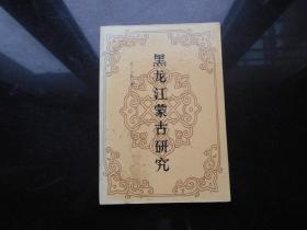 黑龙江蒙古研究(作者签名钤印章保真)