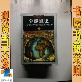 全球通史1-10册