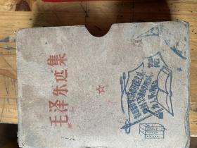3178:《毛泽东选集》 有函套,函套上有图章,有南京6427bu  dui吕建华签名