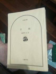 手纸(东野圭吾)【文春文库 《书信》日文原版】缺书衣
