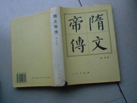 中国历代帝王传记--隋文帝传(精装本)