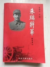 朱瑞将军_张福泉主编