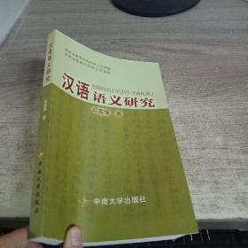 汉语语义研究