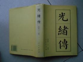 中国历代帝王传记--光绪传(精装本)