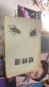 蟋蟀谱【下】