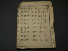 民国古籍  民国《随息居饮食谱》  上海锦章图书局印行