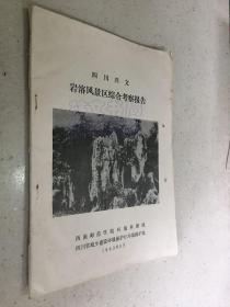 四川兴文岩溶风景区综合考察报告