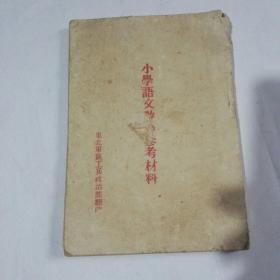 小学语文教学参考材料(东北军区工兵政治部翻印)