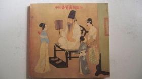 1979年株式会社西武百货店发行《中国荣宝斋展览会》(书画)等图录画册